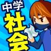 中学社会 地理・歴史・公民アイコン