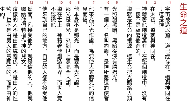 聖經工具(現代中文譯本) screenshot-3