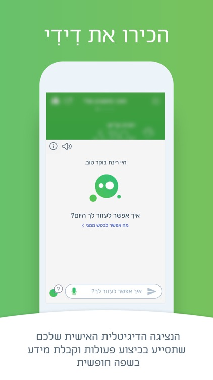 בנק מרכנתיל - Mercantile Bank screenshot-1