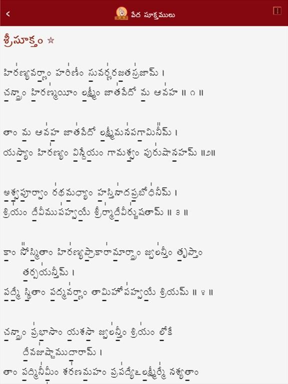 Stotra Nidhi Screenshots