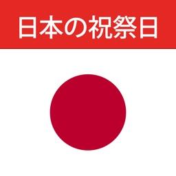 日本の祝祭日 2018