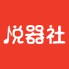 悦器社——吉他在线互动教学