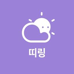띠링 - 우리 동네 전염병, 감기지수, 미세먼지 실시간