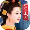 皇帝的后宫 - 梦幻穿越恋爱结婚宫廷传奇手游