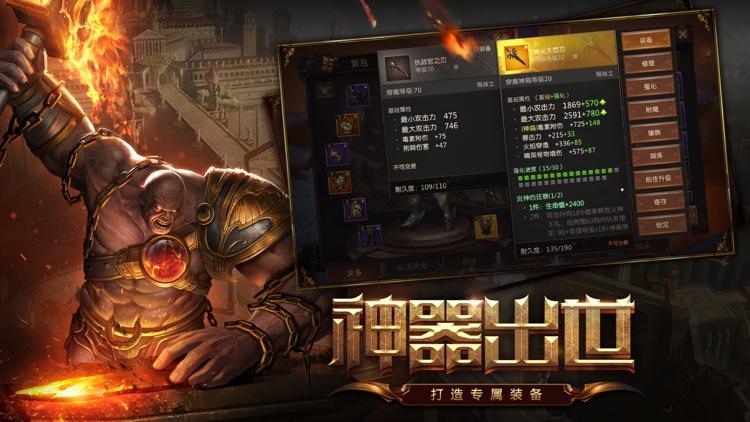 无尽神域—3D魔幻神话史诗大作 screenshot-3