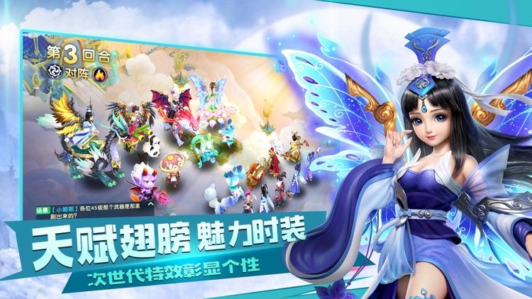 仙凡幻想-3D仙恋回合制手游 screenshot-3