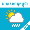 Khmer Weather Plus - iPhoneアプリ