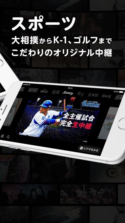 AbemaTV(アベマティーヴィー ) screenshot-4