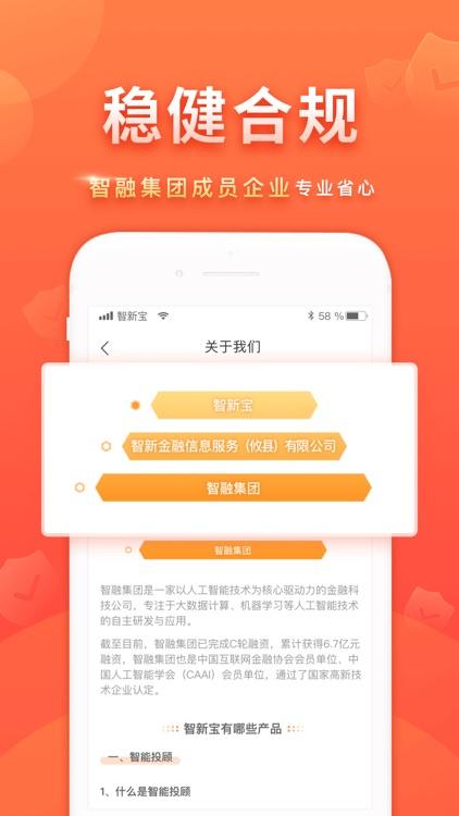 智新宝-智融集团旗下专业网络借贷服务平台 screenshot-3