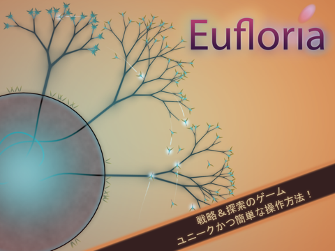 Eufloria HDのおすすめ画像1
