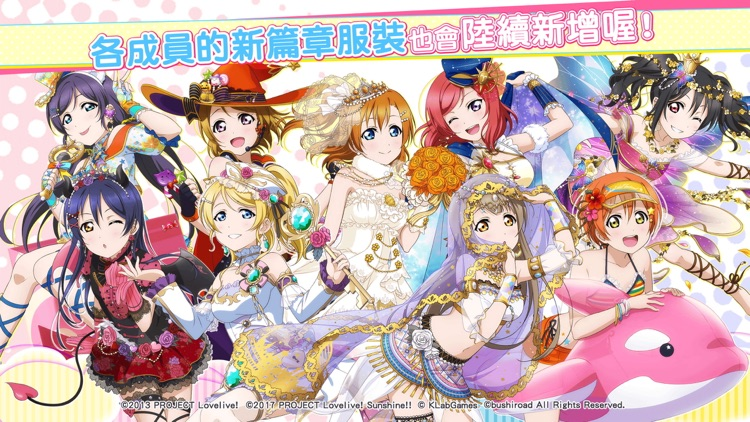 Love Live! 學園偶像祭(中文版) screenshot-4