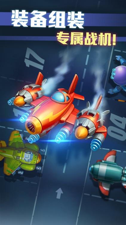 绝地战机 - 经典飞机射击游戏 screenshot-5