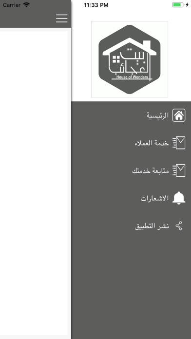 Image of بيت العجائب for iPhone
