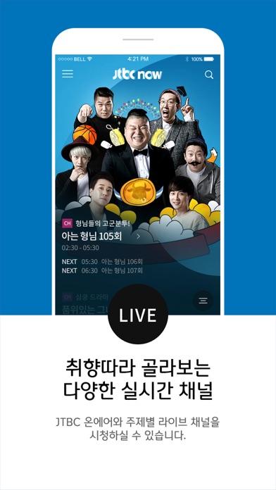 JTBC NOW for Windows