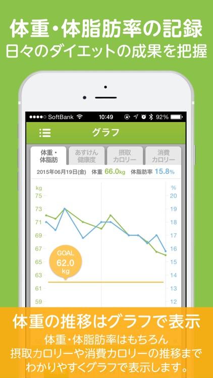 あすけんダイエット 体重記録とカロリー管理アプリ screenshot-3