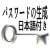 パスワードの生成(日本語付き)