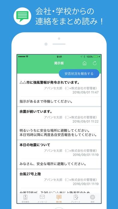 ANPIC / 安否確認のスクリーンショット4