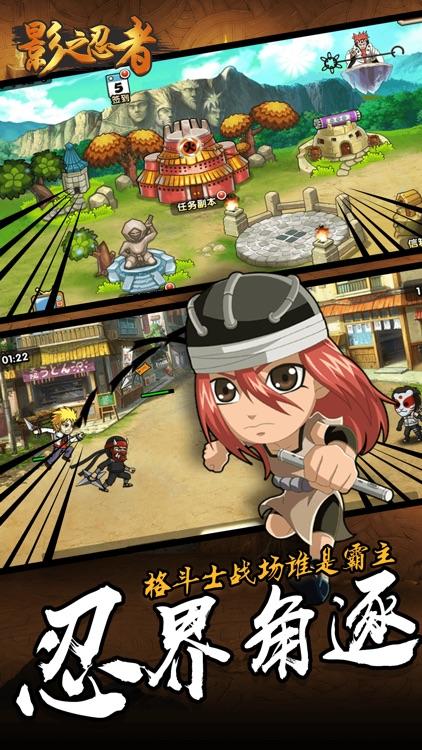 影之忍者 - 热血动漫题材卡牌冒险手游 screenshot-3
