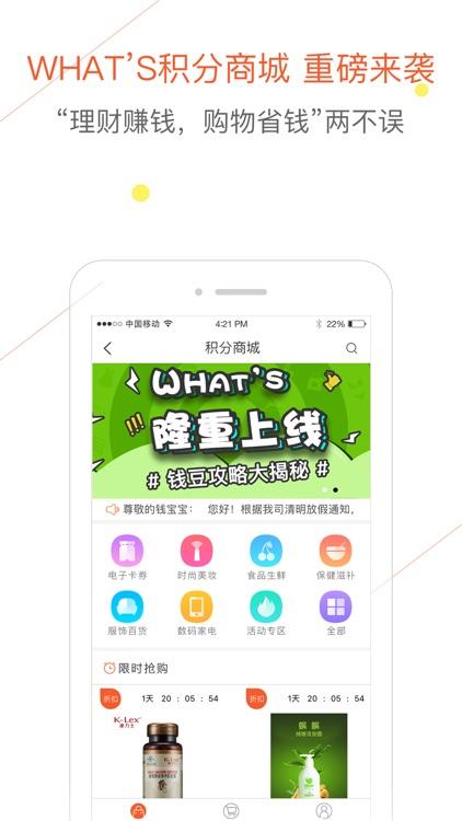 钱妈妈-金融投资理财产品 screenshot-4