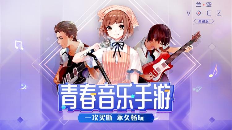 兰空VOEZ典藏版 screenshot-0