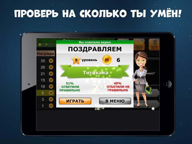 App Store: Викторина Онлайн - Борьба Самых Умных проверь IQ