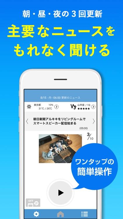 朝日新聞アルキキ いつでも簡単音声ニュース