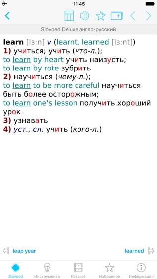 Временно бесплатно. Англо-русский словарь