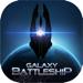 银河战舰-星空帝国