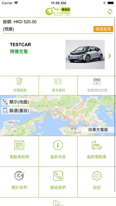 E-Charge HK屏幕截圖3