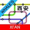 鲸西安地铁地图