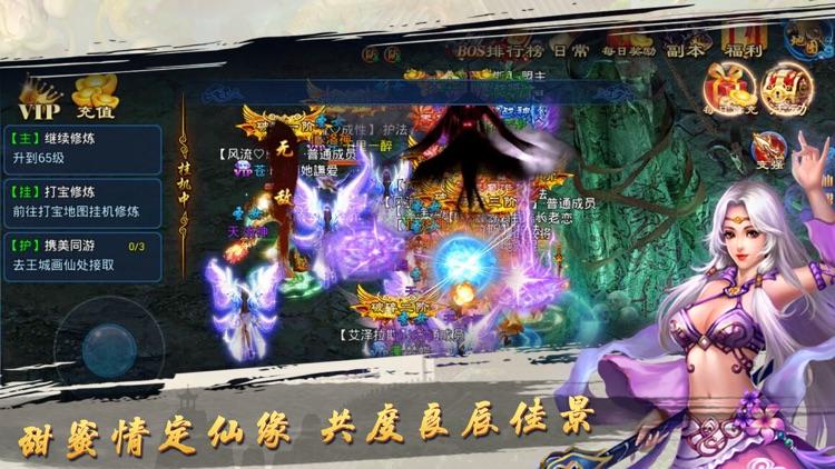 御剑九州-古剑仙侠指尖手游 screenshot-4