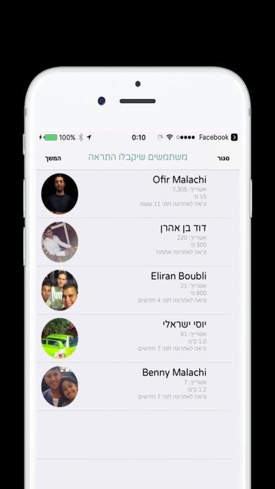 מי לה' אלי Screenshot 5