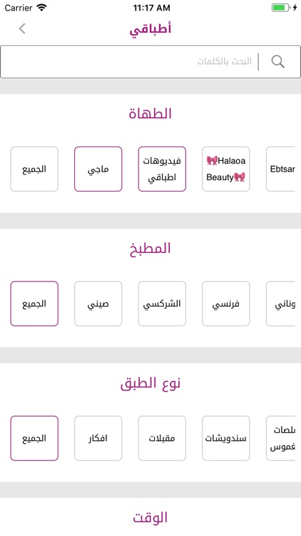 اطباقي screenshot-4