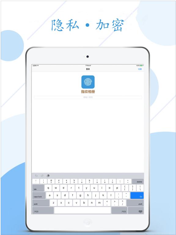 Screenshot #4 pour 指纹相册-指纹加密保护隐私照片和视频