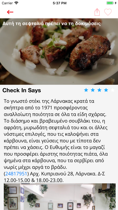 Check In Cyprus screenshot three