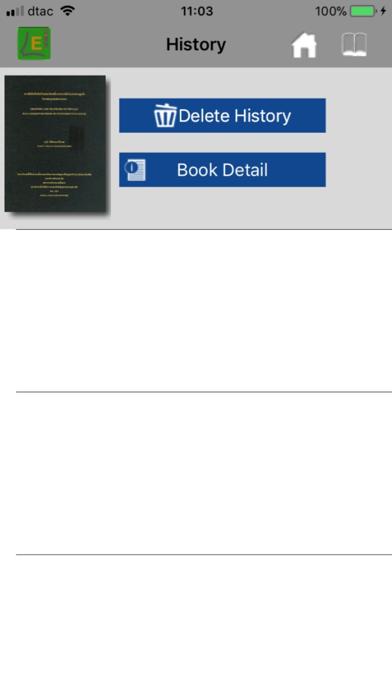 KMITL E-Library screenshot one