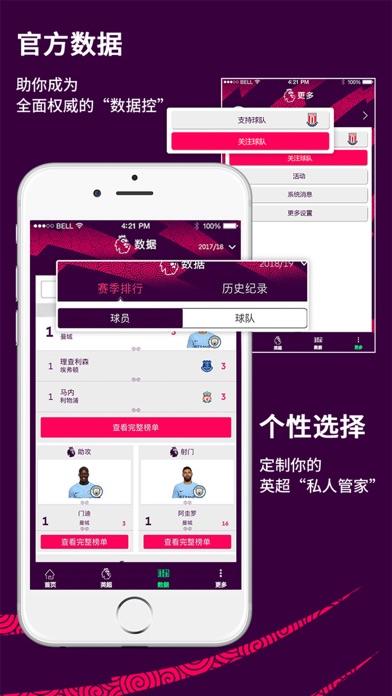英超联赛-英超官方中文应用