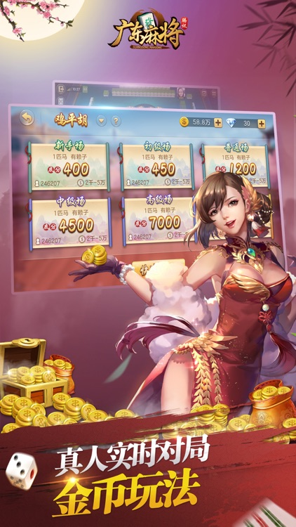 腾讯广东麻将 screenshot-4