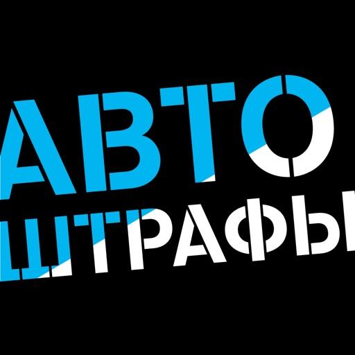 Tele2 Автоштрафы