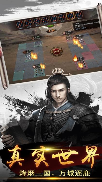 策略三国荣耀--乱世神将争霸三国 screenshot-4