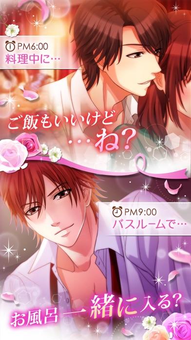 誓いのキスは突然に Love Ringスクリーンショット3