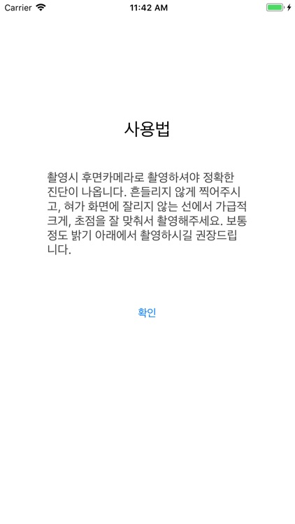 AI사상체질진단 screenshot-8