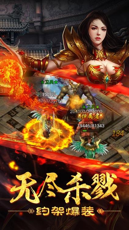 傲视龙城HD screenshot-4