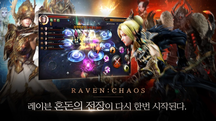 레이븐: CHAOS screenshot-0