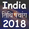 India Panchang Calendar 2018