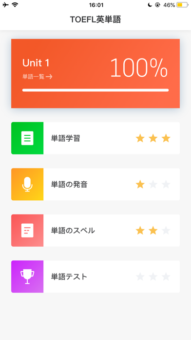 TOEFL英単語3000 ScreenShot0