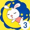 兔宝宝睡前故事第三辑