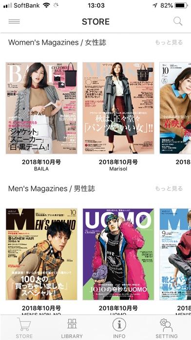 Sマガ -集英社公式ファッションマガジンアプリ ScreenShot0