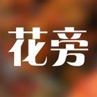 花旁 icon