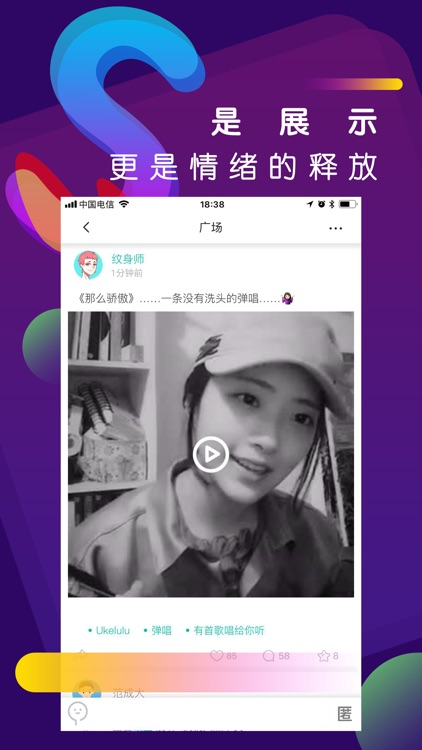 Soul灵犀-诉说心情,遇见爱情 screenshot-3